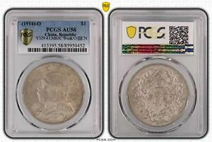3yr-1914 china yuan shih kai fatman (O) silver coin PCGS MS58