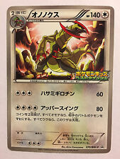 Pokemon Card / Carte HAXORUS Promo 070/BW-P