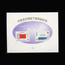 Japan, Sc #1094a, Mnh, 1970, S/S, Emperor's Flag, Map, 4Ti