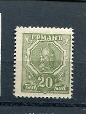 SOUTH RUSSIA (ROSTOW-NA-DONU) YR 1919,SC 35,MI 6,MNH, PAPER CURRENCY,ERMAK
