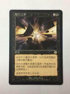 Insidious Dreams T-Chinese Asian MTG Torment NM-/EX+