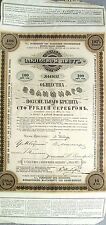 Russian 1872 Imperial 100 Silver Roubles Land Coupons UNC Bond Loan Bank Share