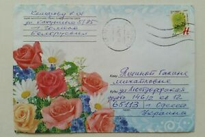 Belarus Odessa Ukraine Post Cover Stamp 2008