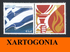 GREECE 2017, WINTER OLYMPICS 2018, ATHENS, DELIVERY OF FLAME, STAMP, MNH