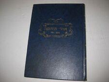 Hebrew OHR HACHAMA on GITTIN by Zundel Krauser אור החמה : כולל הערות לעיון במסכת