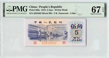 China, People's Republic 1972 P-880c PMG Superb Gem UNC 67 EPQ 5 Jiao