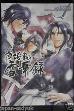 JAPAN Hana Shinohara manga: Hakuouki Sekkaroku