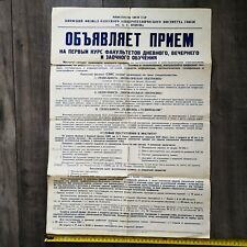 Odessa Electrotechnical Institute. Poster study ing 1987 Vintage Advertising rar