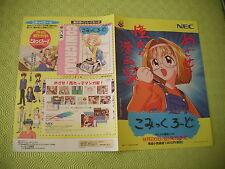 >> COMIC ROAD NEC PC-FX PC FX ORIGINAL JAPAN HANDBILL FLYER CHIRASHI! <<