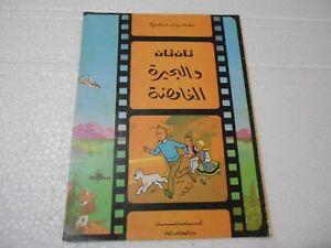 TinTin Arabic Original Lebanese  Albums Comics Tintin and the mysterious lakeتان