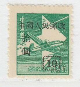 PRC China 1951 Surcharged $10 Perf. 12 1/2 A16P35F894