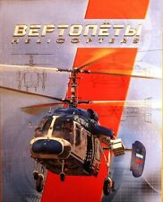 RUSSIA RUSSLAND 2017 SP Helicopters Hubschrauber Aviation Luftfahrt MNH