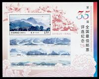 China PRC 2015 Block 209 Wahl der Schönsten Briefmarke 35th Best Stamp 2014 MNH