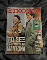 MADONNA RARE GREEK MAGAZINE EIKONES ISSUE 1993 Body Of Evidence Promo Era