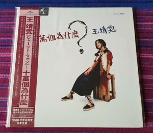 Faye Wong ( 王菲) ~ 十萬個為什麼 ( Manufactured In Japan with Serial number 342 ) Lp
