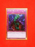 GP16-JP020 YU-GI-OH JAPANESE GOLD CARD HOLO CARTE BOTTOMLESS TRAP HOLE *MINT*