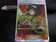 Pokemon card SM12a 190/173 Erika's Hospitality SR Japanese