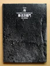 RAKU Kichizaemon, Toh-vol. 93 / 1993, Tea Ceramics, Tea Bowl,