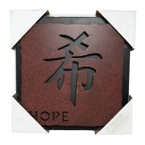 """Metal Hope Chinese Character Symbol Asian Target Home Décor Sign 8""""x8"""" for Wall"""