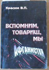 Russian Soviet Song Book Photo Propaganda War Afghanistan USSR Afghan Guitar Old