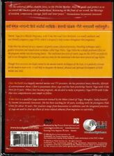Tantric Yoga for Blissful Pregnancy (DVD) NEW - Sealed