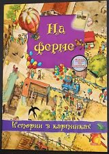 In Russian kids book - A Year on a farm - O. Brookes / О. Брукс - На ферме