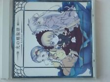 Rozen Maiden Traumend Kukui Anime Soundtrack CD 7T Mellon Head LHCA-5024