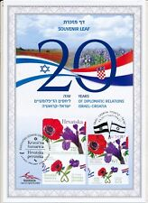 Israel 2017 JOINT ISSUE W/ CROATIA FLORA S/ LEAF