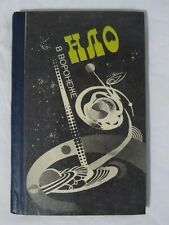 1990 Voronezh UFO Aliens incident in the USSR Russian RARE book signed author