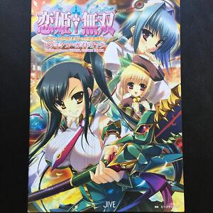 Koihime Musou Visual Guide Book   JAPAN Game Art Book