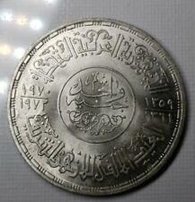 Egypt 1970 1 Pound Silver unc Coin