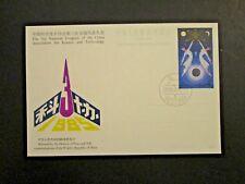 China PRC 1985 Science Congress Postal Card FDC - Z4327