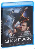 Flight Crew/ Экипаж/ Ekipazh (Blu-ray, 2016) Russian *NEW & SEALED*