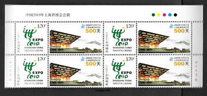 China 2008 Individualized Stamp Block Imprint Factory World Expo 2010 個18 世博會會徽