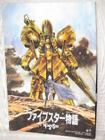 FIVE STAR STORIES Movie Brochure Booklet Art Book 1989 Japan Ltd *
