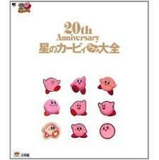 The Kirby Pupupu Daizen 20th Anniversary encyclopedia art book