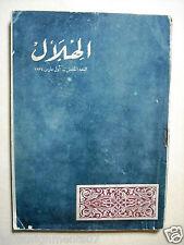 Al Hilal مجلة الهلال Vintage Arabic Part 5 Egyptian Rare Magazine Egypt 1934