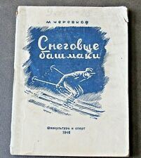 Russian Soviet book vintage 1946 ski skiing manual technique military snow boots
