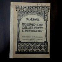 1923 Национально-Освободительное Движение Бл. Востоке; NEAR EAST Liberation Mov.