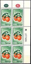 ISRAEL 1956 Stamp Plate Block INTERNATIONAL CITRUS GROWER'S CONGRESS  MNH XF