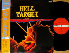 ♪OST HELL TARGET bingo miki '86 LP w/OBI japan horror anime dj jazz funk breaks