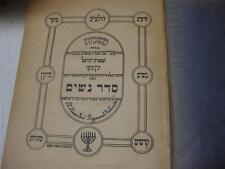 c1920 BUDAPEST MISHNA SEDER NASHIM  Mishnah   Antique/Judaica/Jewish/Hebrew/Book