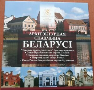 The architectural heritage of Belarus. 6 coins 2 roubles 2019