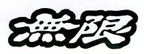 X4 Mugen Logo Decals for Honda Civic/crx/integra/