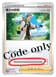 Professor Willow Professor's Research Code Only Pokemon Card Pokémon GO Promo