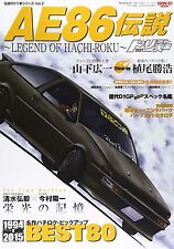 Legend of AE 86 book tuning engine Sprinter Trueno Corolla Levin 4A G