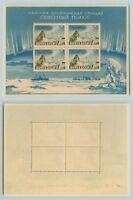 Russia USSR 1955 SC 1767a MNH no gum missing color Souvenir Sheet . f768