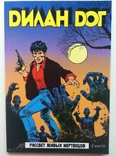 Dylan Dog Dawn of the Dead comic Russian special edition published in Bulgaria