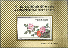 China 1991 Flowers Commonorative Sheet MNH M/S #E3839