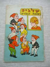 Snow white & the 7 dwarfs, Hebrew illustrated children edit., Israel,60's  cs684
